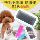 大型犬開結針梳毛器LVV1704【棉花糖伊人】