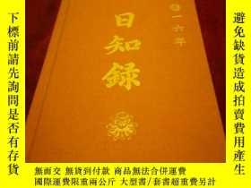 二手書博民逛書店罕見日知録Y274208 出版2016