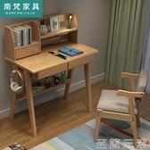 書桌 實木小書桌長60/70/80北歐臥室家用寬45CM迷你小戶型學生小電腦桌 雙十二全館免運