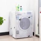 防水洗衣機罩全自動波輪滾筒海爾小天鵝美的通用【聚寶屋】