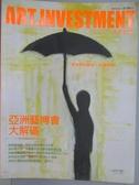 【書寶二手書T2/雜誌期刊_ZKK】典藏投資_試刊號12_亞洲藝博會大解碼等
