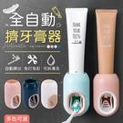 《免打免釘!自動擠出》全自動擠牙膏器 擠牙膏器 自動擠牙膏器 牙膏架 擠壓器 牙膏擠壓器