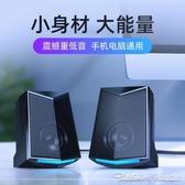 音響電腦小音響臺式usb迷你筆記本家用音箱多媒體影響低音炮有線 阿卡娜
