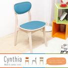 書椅 餐椅 Cynthia 辛西雅日式皮單椅/餐椅/書椅-土耳其藍/3色/H&D東稻家居