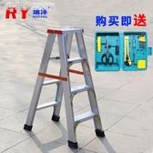 梯子 加厚鋁合金人字梯子家用折疊不伸縮登高便攜爬閣樓扶梯凳2米步梯YXS 快速出貨