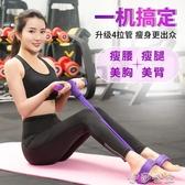 拉力器 腳蹬拉力神器減肥腰瘦肚子運動仰臥起坐女輔助健身器材家用彈力繩 伊莎公主