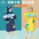 套裝男童女童小學生小童雨披中童帶書包位幼兒園卡通雨具【小橘子】