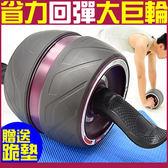 巨輪迴力健美輪送跪墊自動回彈健腹輪緊腹輪健腹機器材滾輪伏地挺身運動另售單槓啞鈴健身手套