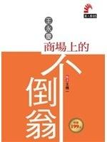 二手書博民逛書店 《王永慶:商場上的不倒翁》 R2Y ISBN:9868288649│王樵一