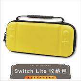 (金士曼) Switch Lite 硬殼包 收納包 配件收納包 卡夾盒 卡夾包 保護套 保護殼 switch保護包
