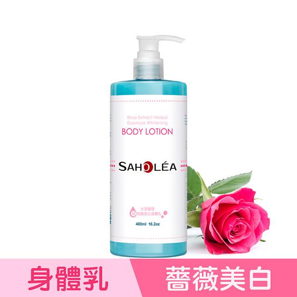 【水漾薔薇系列】玻尿酸美白身體乳480ml SAHOLEA森歐黎漾
