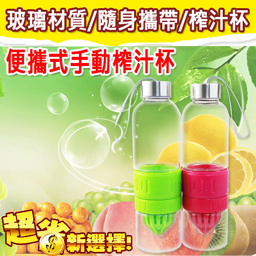 【限期3期零利率】全新 第1代 便攜式手動榨汁杯 雙層水果網 玻璃材質 絕無塑化劑 環保杯 水果杯