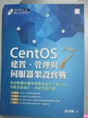 【書寶二手書T3/電腦_ZIT】CentOS 7建置、管理與伺服器架設實戰_湯秉翰
