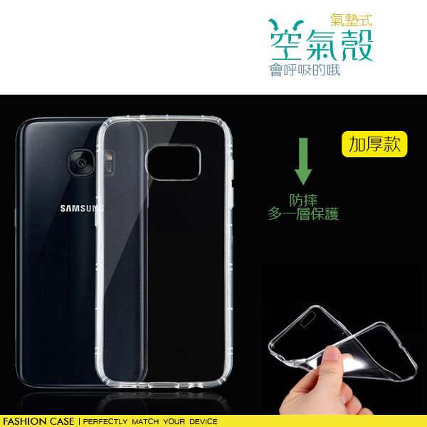 三星Samsung Note 7 空壓殼 氣墊保護套 防摔軟殼 TPU透明套 果凍套