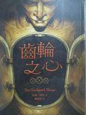 【書寶二手書T4/一般小說_MLK】齒輪之心_鄒嘉容, 馬修‧柯比