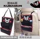 車之嚴選 cars_go 汽車用品【PKMD002B-06】日本熊本熊系列 後座椅背多功能飲料雜誌物品 收納置物袋
