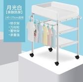 尿布台 尿布台嬰兒護理台嬰兒家用便攜多功能簡易換紙尿褲台嬰兒車收納盒 果果生活館
