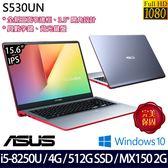 【ASUS】S530UN-0091B8250U 15.6吋i5-8250U四核SSD效能MX150獨顯輕薄筆電(紅)