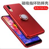 華為P20 華為P20 Pro Mate 10 Pro Mate 10 nova 2i 全包PC磨砂殼 手機殼 保護殼 支架 手機保護套