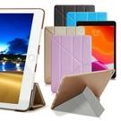AISURE for iPad 2020 10.2吋 冰晶蜜絲紋超薄Y折保護套