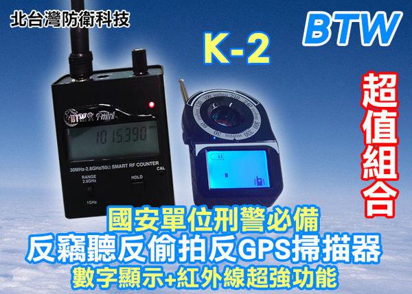 【北台灣防衛科技】BTW K-2 反竊聽反偷拍反GPS超值組合*國安單位刑警必備*