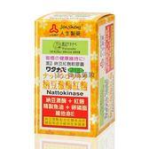 人生製藥渡邊納豆激酶紅麴軟膠囊(50粒)【媽媽藥妝】