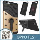 OPPO F1S 支架戰甲 防摔 散熱 手機殼 全包保護 防撞 支架手機殼 保護殼