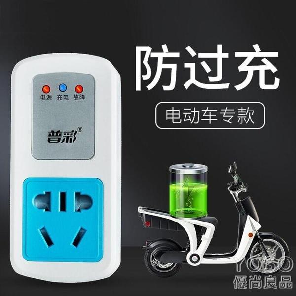 220V定時器 電動電瓶車充電保護器220v防過充插座智能定時節電器充滿自動斷電 618大促銷