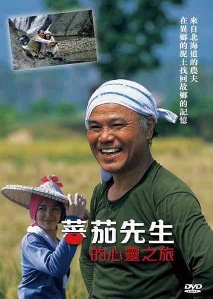 蕃茄先生的心靈之旅 DVD LOVE TOMATO   (購潮8)