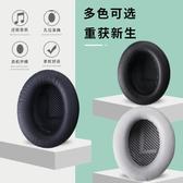 耳機保護套 博士BOSE QC35耳機套QC35II海綿套QC35一代二代降噪耳機耳套耳罩 【薇薇】