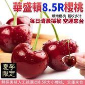 【果之蔬-全省免運】 空運8.5ROW華盛頓櫻桃禮盒X1盒(1kg±10%含盒重/盒)