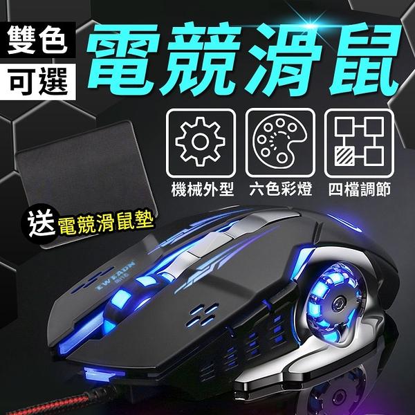 【A1304】 電競滑鼠 6D 4段DPI調整 炫光 電競專用 滑鼠