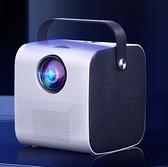投影儀 2021新款微影R8家用投影儀便攜式無線4K可連蘋果安卓手機一體機迷你小型投影機