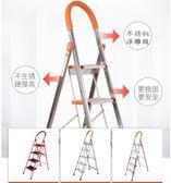 (百貨週年慶)不銹鋼家用折疊梯子鋁合金加厚人字梯室內便攜多功能工程樓梯XW
