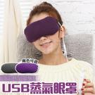 眼罩 熱敷眼罩 USB眼罩 蒸氣眼罩 四段溫控 定時 眼部SPA 抗黑眼圈 抗皺 紋疲勞 兩色可選