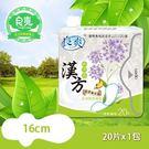 良爽 純天然漢方超薄透氣衛生棉-護墊型(16cm/20片)      ×6包