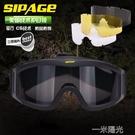 戰術護目鏡防爆眼鏡護目風鏡軍迷頭盔防風鏡防飛濺唾沫 一米陽光