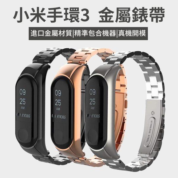 送膜 小米手環3 三珠 金屬錶帶 替換帶 時尚 商務 腕帶 運動錶帶 防水 不銹鋼手環 手錶帶