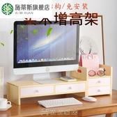 (快速)電腦增高架 實木電腦顯示器增高架桌面支架底座辦公室臺式架子收納墊高置物架YYJ