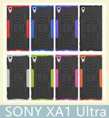 SONY Xperia XA1 Ultra 輪胎紋殼 保護殼 全包 防摔 支架 防滑 耐撞 手機殼 保護套 軟硬殼
