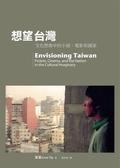 (二手書)想望台灣