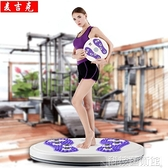 磁石扭腰盤家用腰塑身扭扭樂女運動健身器材扭腰機 DF 交換禮物