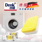 德國 Denkmit 洗衣機清潔錠 (單顆)【櫻桃飾品】【31732】