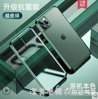 蘋果11手機殼iPhone11ProMax磨砂Pro透明Max硅膠軟殼超薄全包鏡頭保護套防摔 漾美眉韓衣