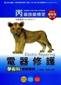 (二手書)丙級電器修護學術科通關寶典2015年版