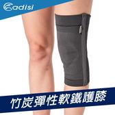 ADISI 竹炭彈性軟鐵護膝 AS19050 / 城市綠洲 ( 護具、護膝、竹炭纖維)