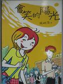 【書寶二手書T5/兒童文學_HCR】會笑的陽光_周姚萍
