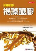 保健新寵(2):褐藻醣膠