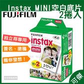 空白底片  mini空白底片 FUJIFILM Instax mini  一盒兩捲裝共20張限購5組超過直接取消訂單  24H快速出貨