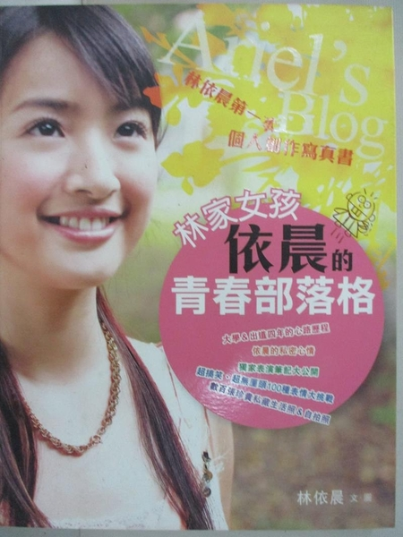 【書寶二手書T4/傳記_D5Y】林家女孩依晨的青春部落格_林依晨